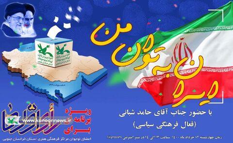 ویژه برنامهی «ایران به توان من» در کانون خراسان جنوبی برگزار شد