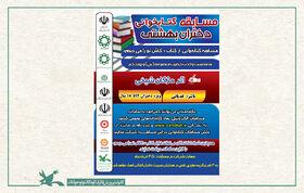 فراخوان مسابقه کتابخوانی« دختران بهشتی» منتشر شد