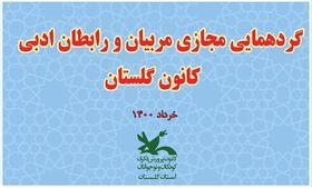 گردهمایی مجازی مربیان و رابطان ادبی کانون گلستان
