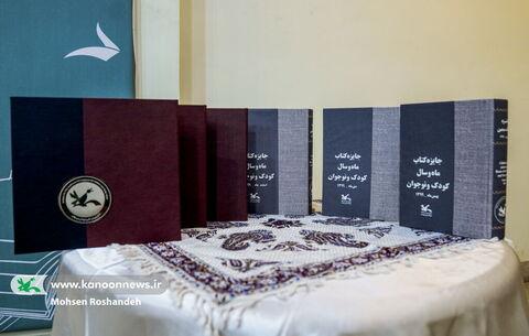 آیین اهدای جوایز برگزیدگان جایزه کتاب ماه فصل زمستان 1399