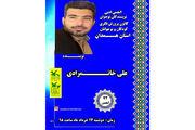 بیستودومین انجمن نویسندگان نوجوان کانون استان همدان برگزارشد