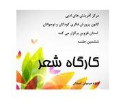 ششمین کارگاه شعر  مربیان کانون استان قزوین برگزار شد