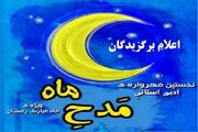 برگزیدگان نخستین مهروارهی ادبی «مدح ماه» معرفی شدند