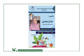 نشست انجمن قصهگویی کانون استان اردبیل با موضوع ساخت پادکست