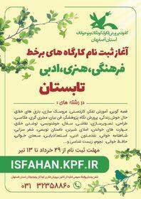 آغاز ثبت نام کارگاه های برخط تابستانی کانون استان اصفهان از ٢٩ خرداد