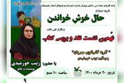 نُهمین کارگاه مجازی «حال خوش خواندن » کانون خوزستان برگزار میشود