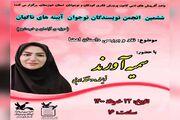 ششمین نشست مجازی انجمن نویسندگان نوجوان آیینههای ناگهان مراکز خرمشهر و آبادان