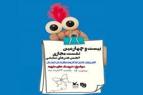 بیست و چهارمین نشست مجازی انجمن هنرهای نمایشی کانون خوزستان برگزار میشود