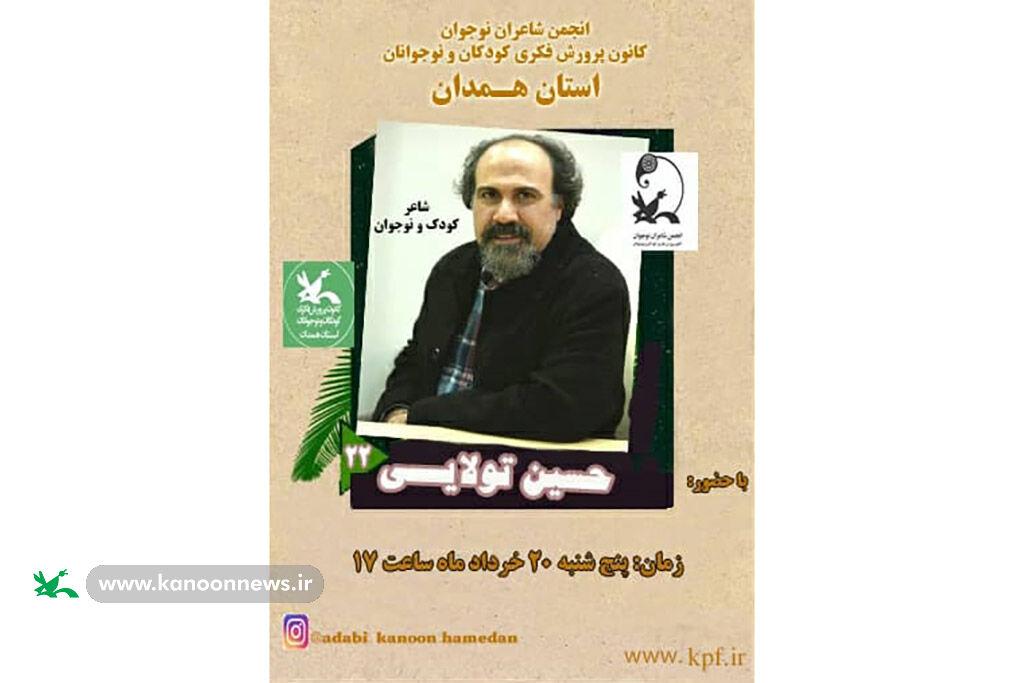 بیستودومین نشست انجمن ادبی شاعران نوجوان کانون استان همدان برگزار شد