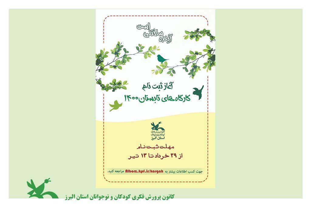 ثبتنام کارگاههای تابستانی کانون البرز، ۲۹ خرداد آغاز میشود