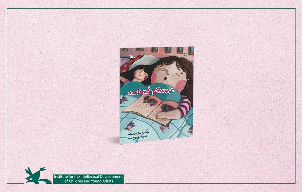 """""""My Doll is Lost"""" written by Behnaz Zarrabizadeh is Published"""