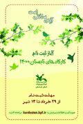 آغاز ثبت نام کارگاه های برخط تابستانی کانون استان کردستان از ٢٩ خرداد