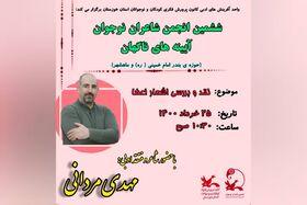 برگزاری ششمین نشست انجمن شاعران نوجوان مراکز کانون حوزهی بندرامام خمینی(ره) و ماهشهر در فضای مجازی