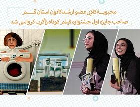 عضو ارشد کانون استان قم صاحب جایزه اول جشنواره زاگرب شد