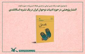 انتشار پژوهشی در حوزه ادبیات نوجوان ایران  در یک نشریه اسکاتلندی