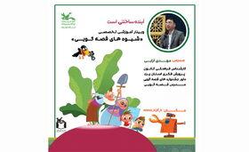 وبینار تخصصی قصه گویی
