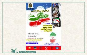 فراخوان مسابقه عکس« من ایرانی هستم» کانون پرورش فکری گلستان منتشر شد