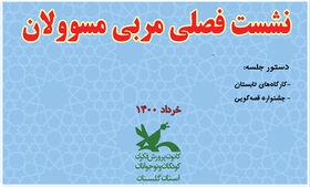 «کارگاههای تابستان و جشنواره قصهگویی» موضوع نشست فصلی مسوولان مراکز کانون گلستان