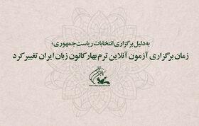زمان برگزاری آزمون آنلاین ترم بهار کانون زبان ایران تغییر کرد