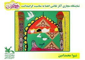 نمایشگاه مجازی آثار نقاشی اعضا مراکز کانون کردستان به مناسبت دهه کرامت