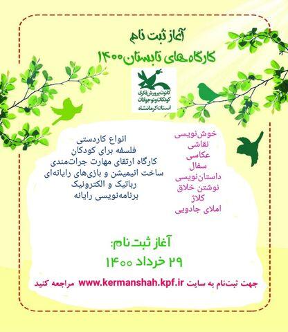 ثبتنام کارگاههای تابستانی کانون استان کرمانشاه آغاز شد