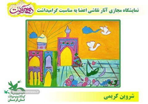 نمایشگاه مجازی نقاشی اعضا مراکز کانون کردستان به مناسبت دهه کرمت