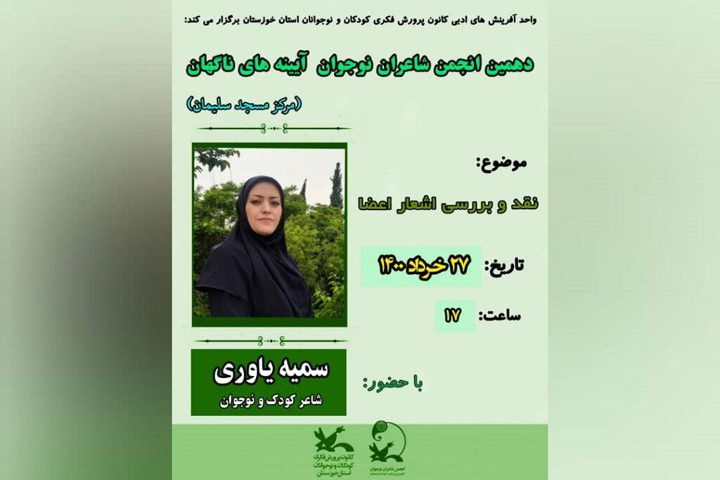 برگزاری دهمین نشست مجازی انجمن شاعران نوجوان آیینههای ناگهان کانون مسجدسلیمان