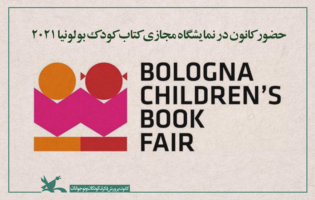 حضور کانون در نمایشگاه مجازی کتاب کودک بولونیا ۲۰۲۱