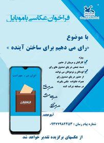 انتشار فراخوان مسابقهی عکاسی با موبایل در کانون پرورش فکری سیستان و بلوچستان
