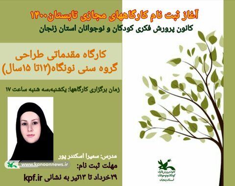 ثبتنام کارگاههای آنلاین کانون پرورش فکری زنجان