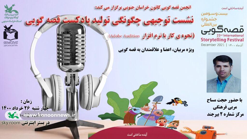 نشست توجیهی تولید پادکست ویژه اعضا و مربیان استان برگزار شد