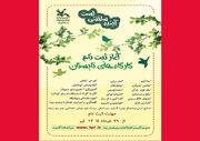 آغاز ثبتنام کارگاههای تابستان کانون پرورش فکری کرمان از ۲۹ خرداد