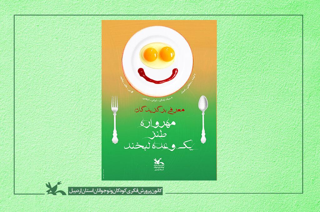عضو کانون کرمان در مهرواره طنز «یک وعده لبخند» برگزیده شد