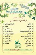ثبتنام کارگاههای برخط تابستان کانون پرورش فکری کودکان ونوجوانان استان کردستان آغاز شد