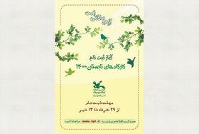 """کارگاه های برخط  کانون پرورش فکری کودکان و نوجوانان  استان تهران  """"تابستان ۱۴۰۰"""""""