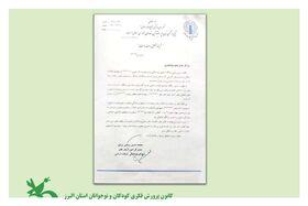 تجلیل رییس شورای هماهنگی سازمان تبلیغات اسلامی از کارشناس روابط عمومی البرز