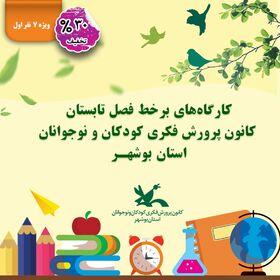آغاز ثبتنام کارگاههای مجازی تابستان کانون بوشهر