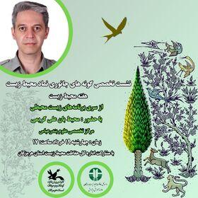 برگزاری نشست علمی «گونههای جانوری نماد محیط زیست»