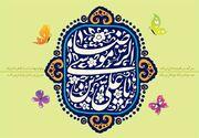 میلاد هشتمین امام شیعیان حضرت رضا (ع) مبارک باد