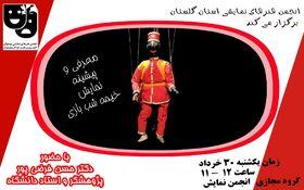 «پیشینه نمایش خیمه شببازی» موضوع دومین جلسه انجمن نمایش کانون گلستان