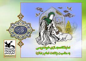 نمایشگاه مجازی خوشنویسی اعضا کانون کردستان به مناسبت گرامی داشت ولادت امام رضا(ع)