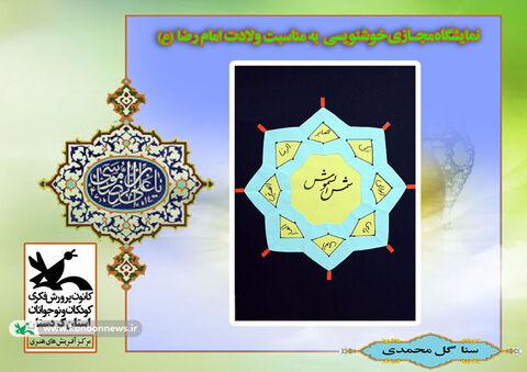 نمایشگاه مجازی خوشنویسی به مناسبت ولادت امام رضا(ع)