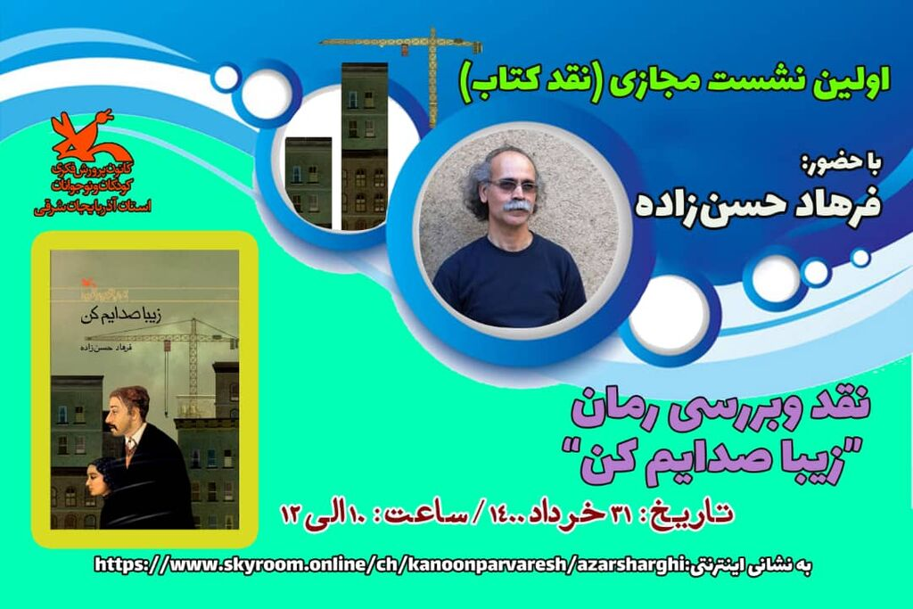 """نقد و بررسی رمان """"زیبا صدایم کن"""" با حضور فرهاد حسنزاده"""