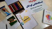 برگزاری ایستگاه نقاشی «کبوترانه» در کانون باشت