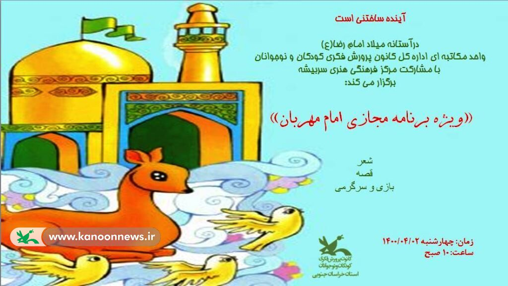 ویژه برنامهی مجازی امام مهربان در کانون سربیشه برگزار شد