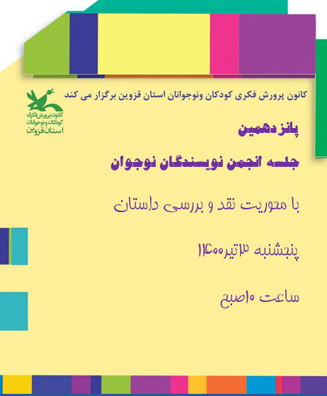 پانزدهمین نشست مجازی انجمن نویسندگان نوجوان کانون استان قزوین