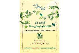 ثبتنام کارگاههای تابستانی کانون پرورش فکری استان همدان آغاز شد