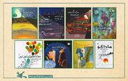 عرضه چهارمین سری از کتابهای کانون با تخفیف ۲۵درصد