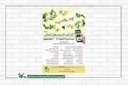 ثبتنام کارگاههای تابستانی کانون استان اردبیل تا ۱۳ تیرماه ادامه دارد