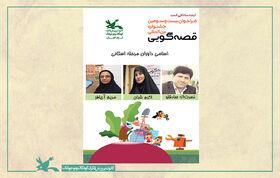 داوران مرحله استانی بیستوسومین جشنواره بینالمللی قصهگویی معرفی شدند